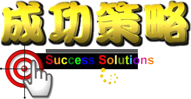 success solutions logo